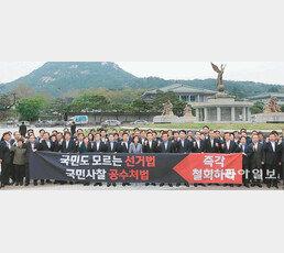 """""""투쟁밖에 없다""""… 비상의총 열고 靑 몰려간 한국당"""
