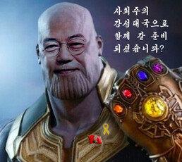 '문재인-타노스 합성' 선전물 도심 유포…경찰 수사
