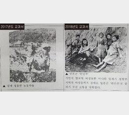 """[신동아 단독]""""文교육부 초등 사회교과서에 '정부' 넣어라, 거부하자…"""""""