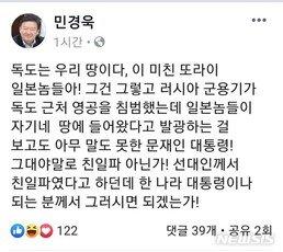 """민경욱 """"일본놈들 발광에 아무 말 못한 文…그대야말로 친일파"""""""