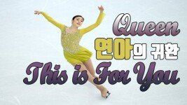 'Queen' 연아의 귀환, This is For You