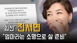 """'임신' 진서연, """"엄마라는 소명으로 삶 준비"""""""