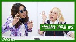 [송터뷰] '예뻐요' 아니고 '오빠야' (신현희와 김루트 ②편)