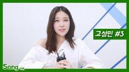 [송터뷰] 신예 고성민의 첫 번째 목표?  (고성민 ③편)