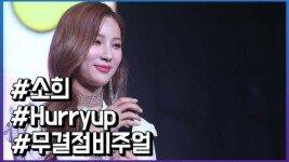 소희, 디지털싱글 'Hurry up' 쇼케이스
