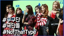 구구단, 앨범 타이틀 'Not That Type' 무대공개