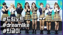 드림노트 데뷔 앨범 'Dreamlike' 쇼케이스