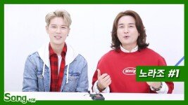 [송터뷰] 사이다를 즐기는 복학생 캠퍼스 오빠들 (노라조 ①편)