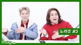 """[송터뷰] 노라조, """"사실 레이디 가가 노래 잘 몰라""""  (노라조 ③편)"""