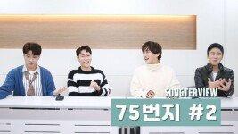 [송터뷰] 아이유 '팔레트'를 75번지만의 스타일로 부른다면? (75번지 ②편)