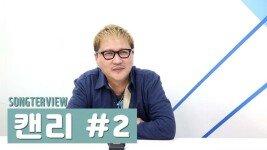 [송터뷰]캔리 데뷔 23년만에 첫 솔로'눈물한잔' (캔리 ②편)