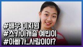 """[현장 Sketch] """"12년 살면서 인생작 만났어요"""" 스카이캐슬 배우 이지원"""