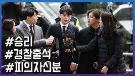 """'성접대 의혹' 승리, 경찰 출석 """"고개숙여 사죄 드린다"""""""