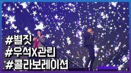 우석X관린, 첫 번째 미니 앨범 '9801' 화려한 무대