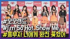 매력뿜뿜 모모랜드, '암쏘핫(I'm So Hot)'으로 컴백