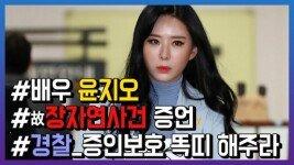 """윤지오 """"비상호출에도 경찰 무응답""""…구멍 뚫린 신변보호"""