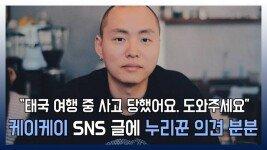 """""""태국 여행 중 사고 당했어요. 도와주세요"""" 케이케이 SNS 글에 누리꾼 의견 분분"""
