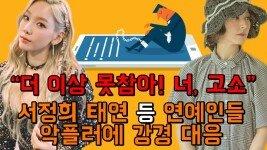 """""""더 이상 못 참아"""" 서정희·태연 등 연예인들, 악플러에 강경 대응"""