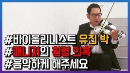 """""""유진박, 매니저에 또 사기당해"""" 주장 제기돼...경찰 수사"""