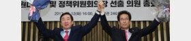 한국당 신임 원내대표 김성태-정책위의장 함진규