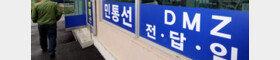 남북관계 화해 훈풍에…민통선·DMZ 땅값 '들썩'