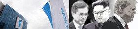 北 연락사무소 철수…도전받는 文대통령 '중재자론'