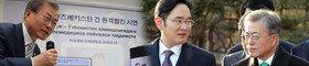 文대통령, 삼성 국내 반도체공장 처음 방문한다