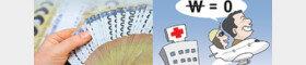 260만원 내고 4억 혜택…'건강보험 얌체족' 대책은?