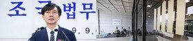 법무부 '피의사실 비공개' 방안 추진…검찰 반발