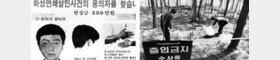 연쇄살인 용의자, 한달 전 특정…뒤늦게 발표한 까닭?