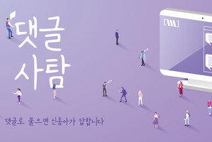'청와대 선거개입 의혹' 분노·의심 1만 댓글