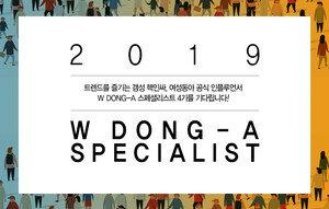 2019 여성동아 스페셜리스트 모집 공고
