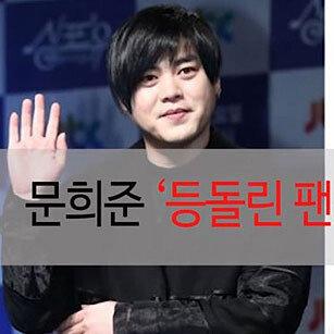 문희준, '등돌린 팬심'