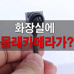 화장실 '나사형 몰카' 초간단 설치