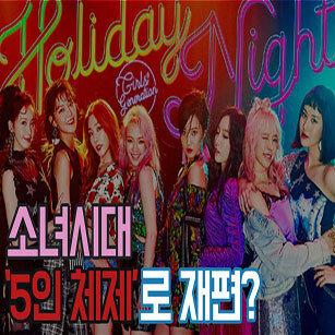 소녀시대, 5인 체제로 재편될까?