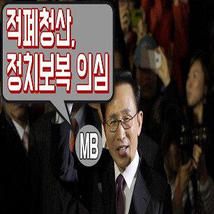 """MB """"적폐청산, 정치보복 의심"""""""