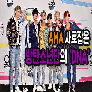 AMA 사로잡은 방탄소년단