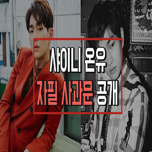 '성추행 논란' 온유, 자필 사과문 공개