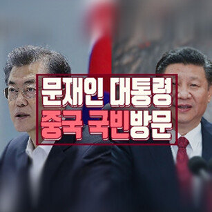 문재인 대통령, 중국 국빈방문
