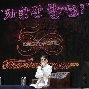 가왕 조용필.. 데뷔 50주년 기자간담회