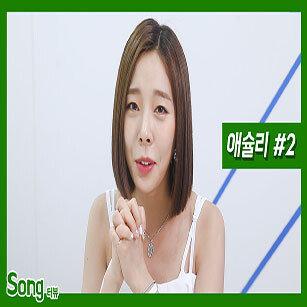 """[송터뷰] 애슐리 """"선배님 죄송해요"""""""