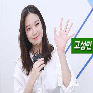 '내가 모르게'로 데뷔한 고성민