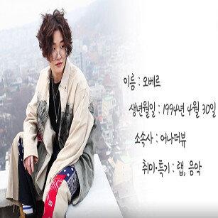 어나더뷰 오베르의 자기소개