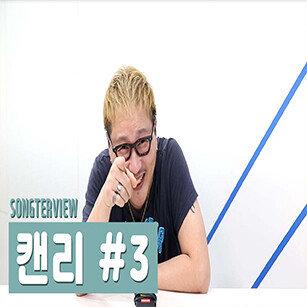 """[송터뷰]캔리""""기성아 건강이 최고야 """"(캔리 ③편)"""