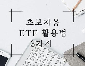 초보자를 위한 ETF 투자 활용법 3가지!
