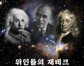 뉴턴, 아인슈타인, 케인스...위인들의 주식 투자 성적은?