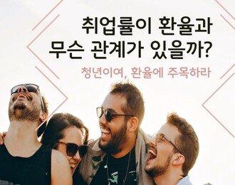 미국과 한국의 국회의원은 왜 다를까?
