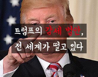 한국 국회도 이것을 바꾸면 희망이 있다?