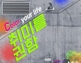 [Color your Life] 이색 취미 모음