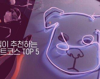 프립이 추천하는 핫한 데이트코스 TOP5 ♡